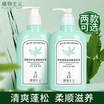植物主义孕妇洗发水洗发露养护控油孕期洗护天然温和专用护肤品