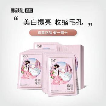 【妙颜社】欧诗漫珍珠粉嫩补水面膜6片/盒