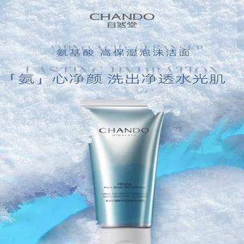 自然堂喜雪氨基酸高保湿泡沫洁面乳洗面奶