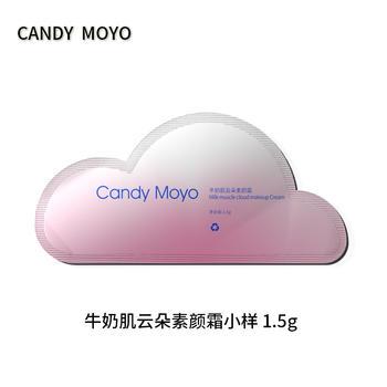 Candy Moyo  牛奶肌云朵素颜霜 小样1.5g