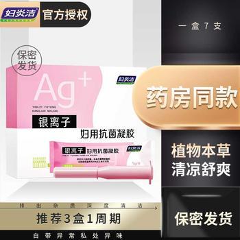 妇炎洁 银离子妇用抗 菌凝胶5g/支*7支/盒(粉色)